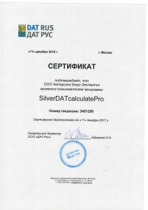 Сертификат АБЭ